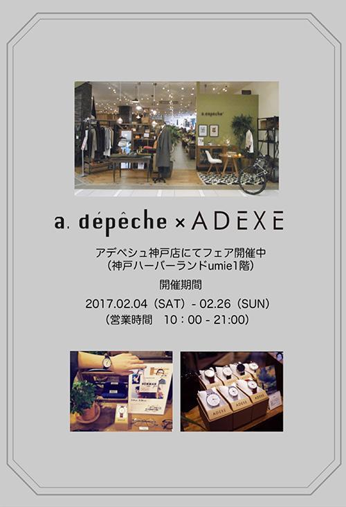 adepeche_adexefair_kobe.jpg