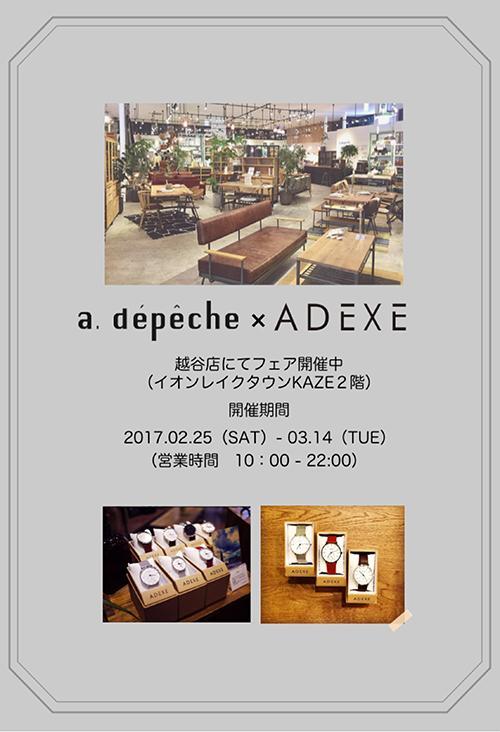 adepeche_adexefair_koshigaya.jpg