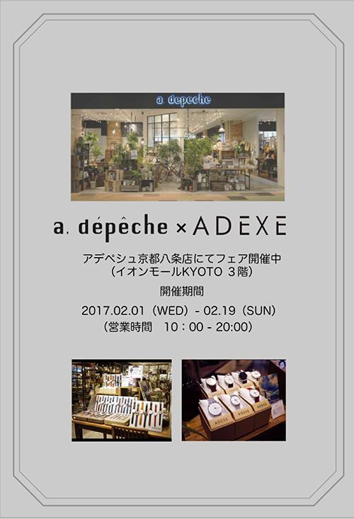 adepeche_adexefair_kyotohachijo.jpg