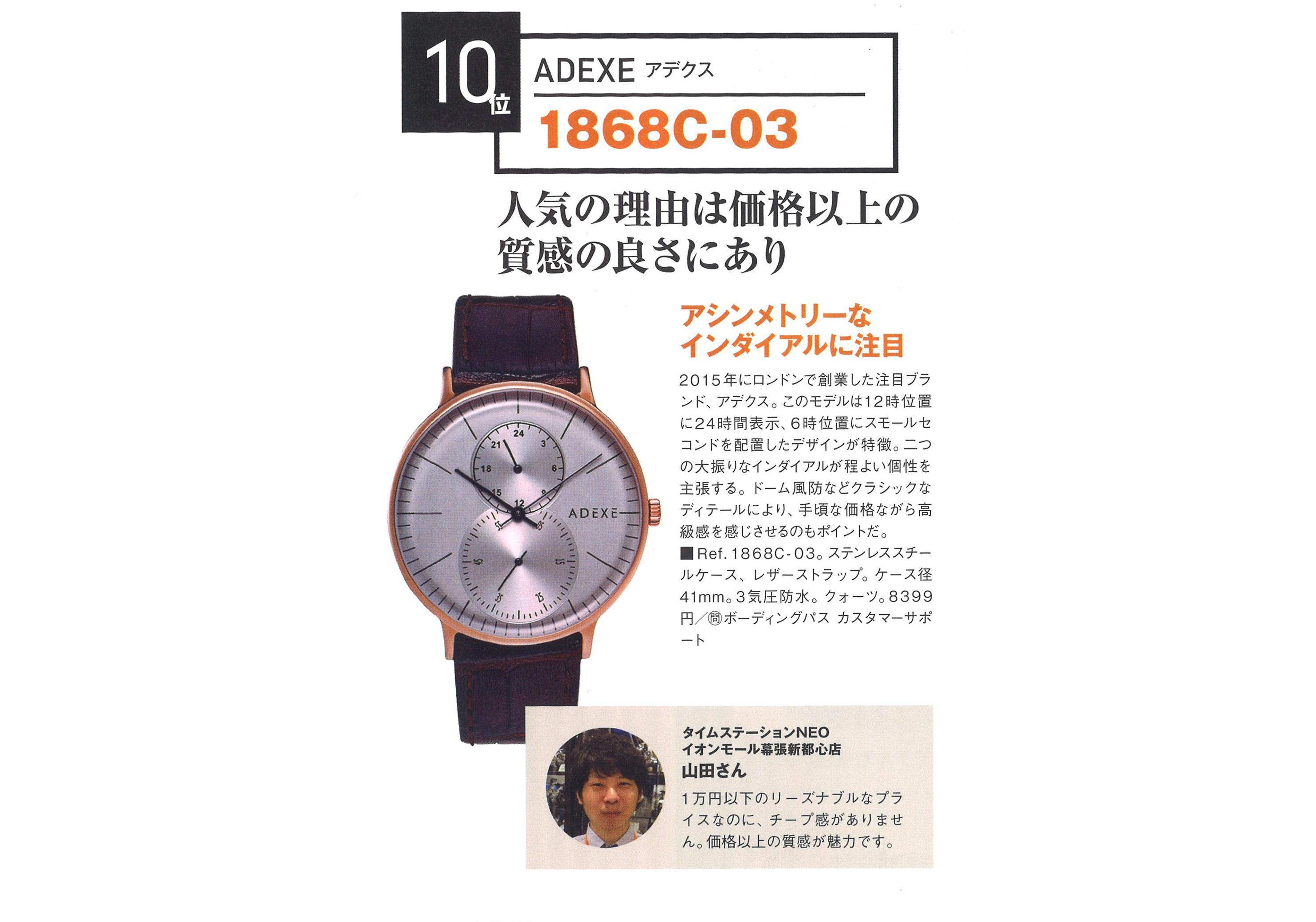 [掲載情報]TIME Gear(タイムギア)Vol.22