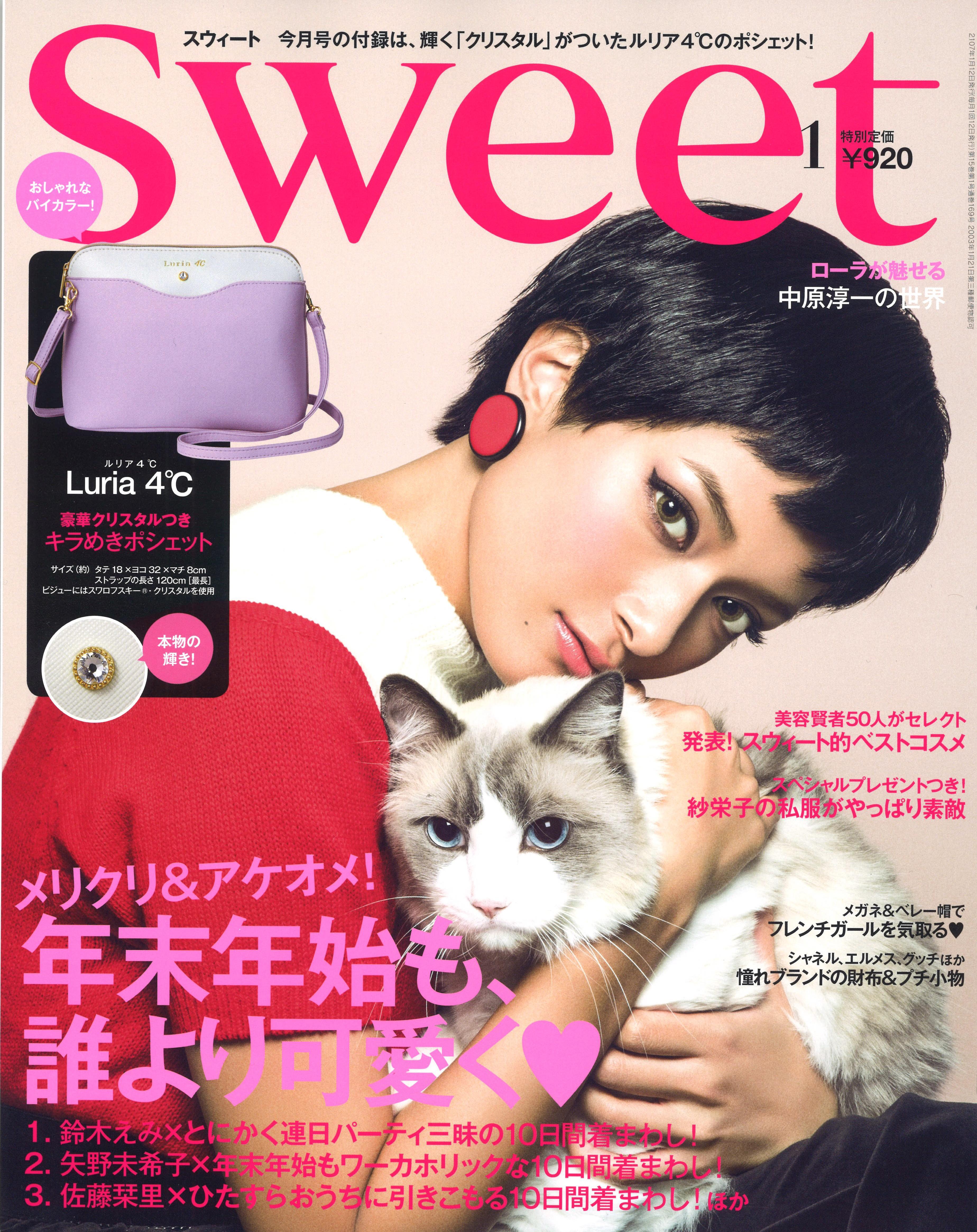 [掲載情報]sweet 1月号
