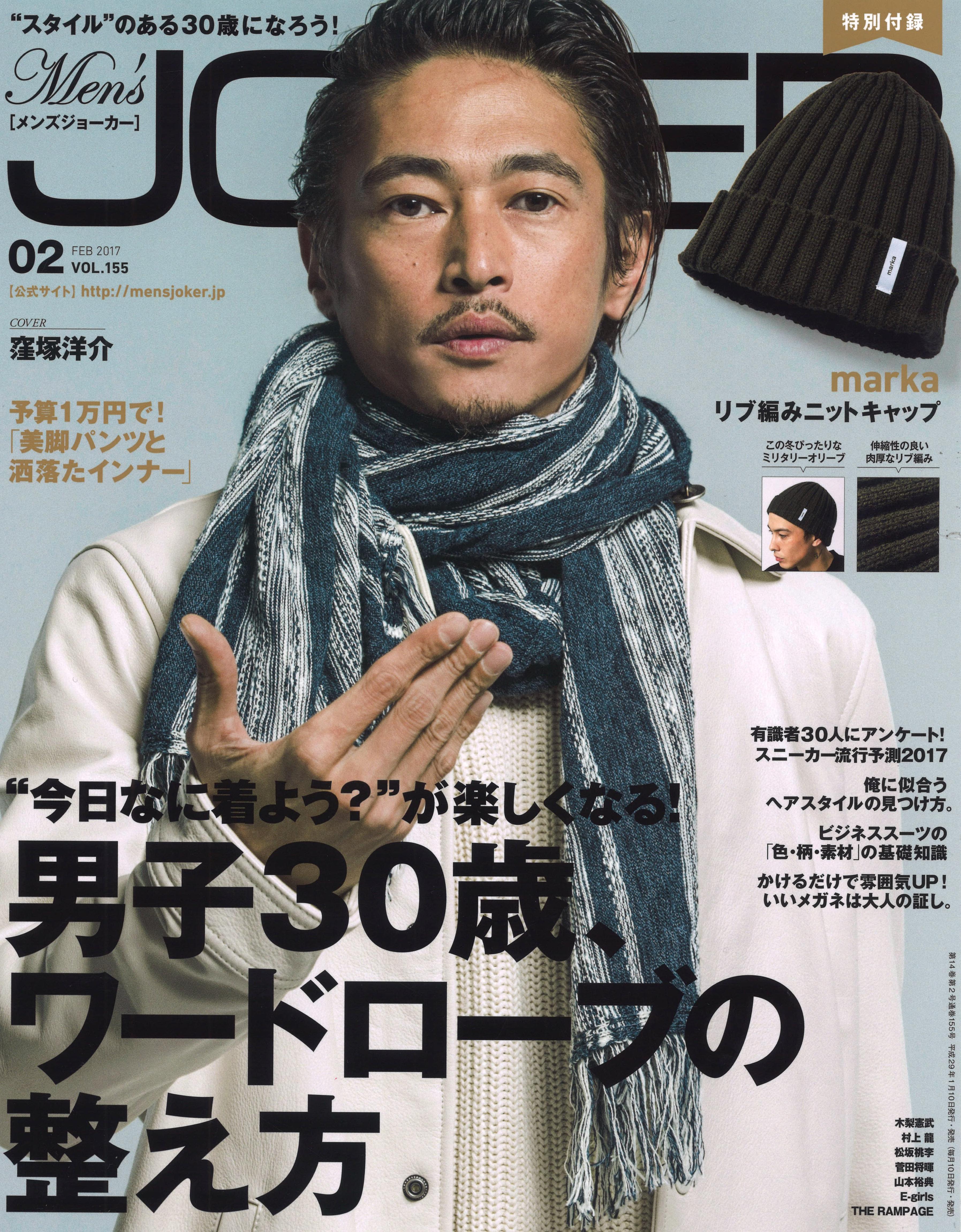 [掲載情報]Men's JOKER 2月号