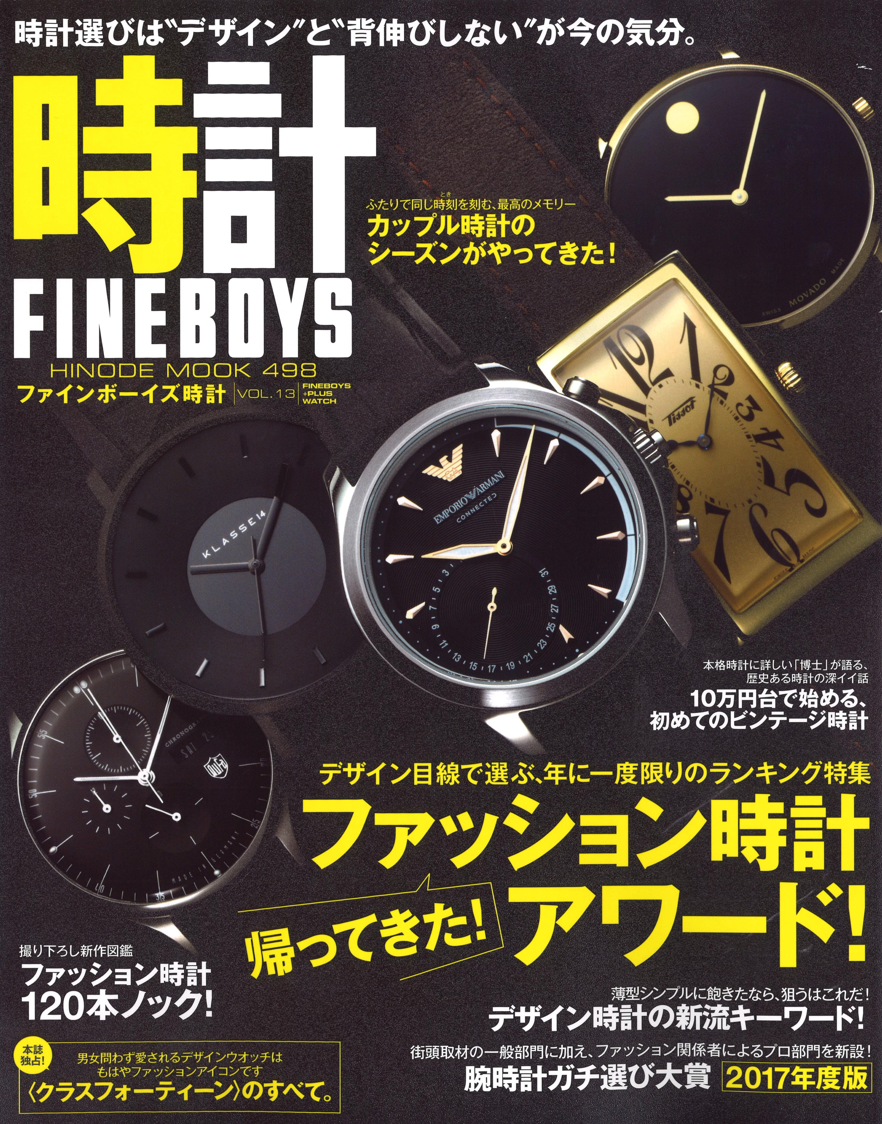 [掲載情報]FINEBOYS時計 Vol.13