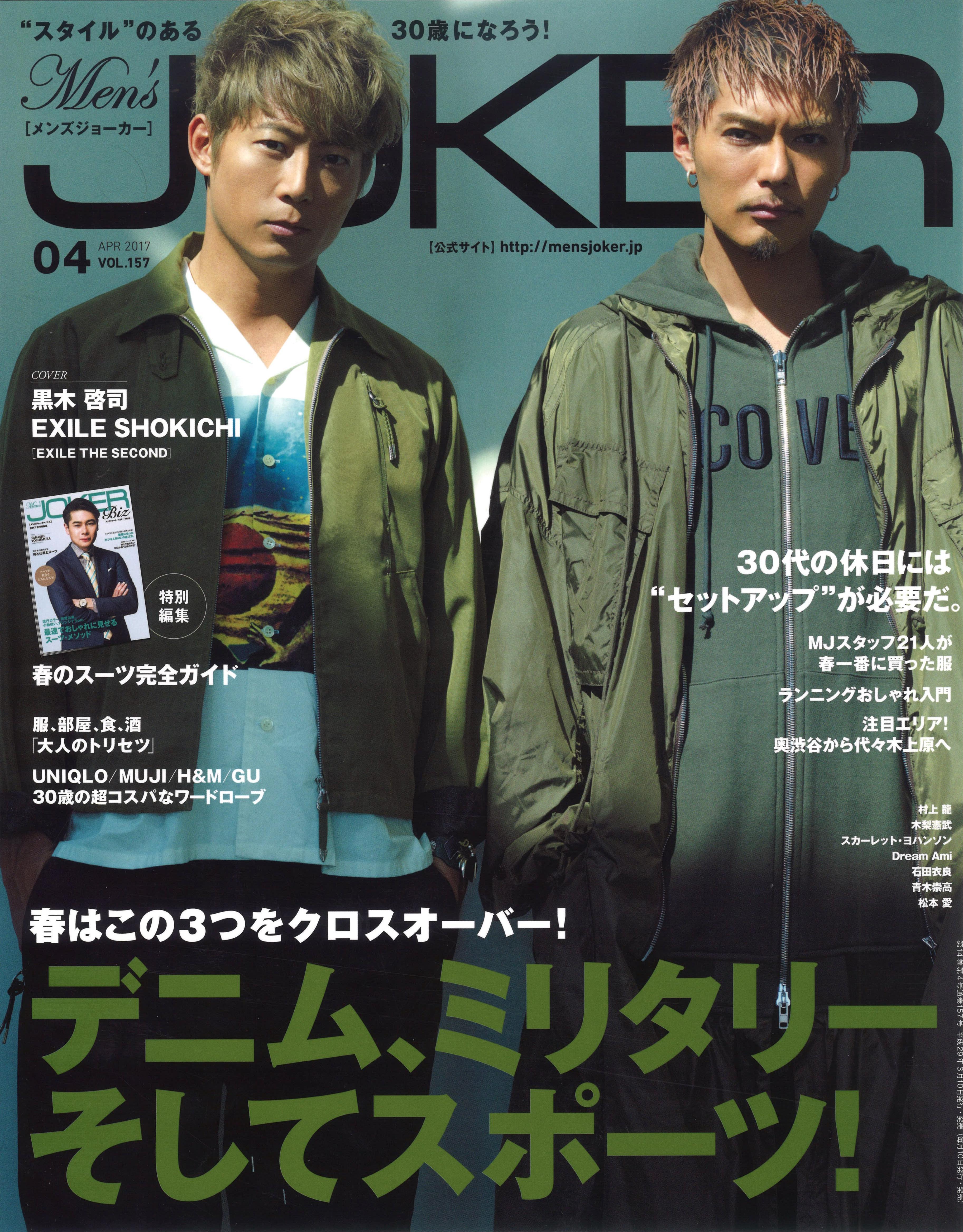 [掲載情報]Men's JOKER 4月号