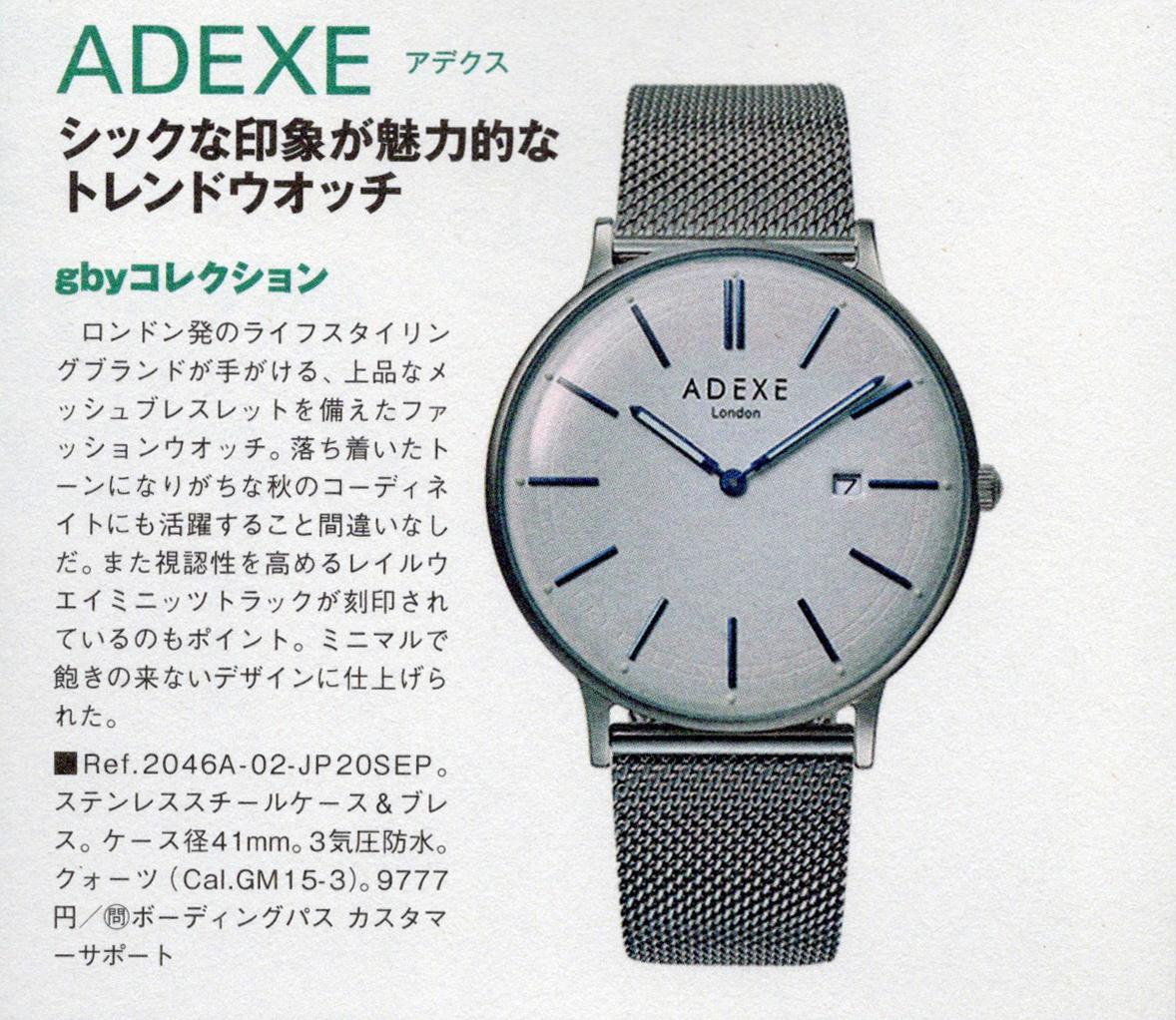 [掲載情報]TIME Gear(タイムギア)Vol.31