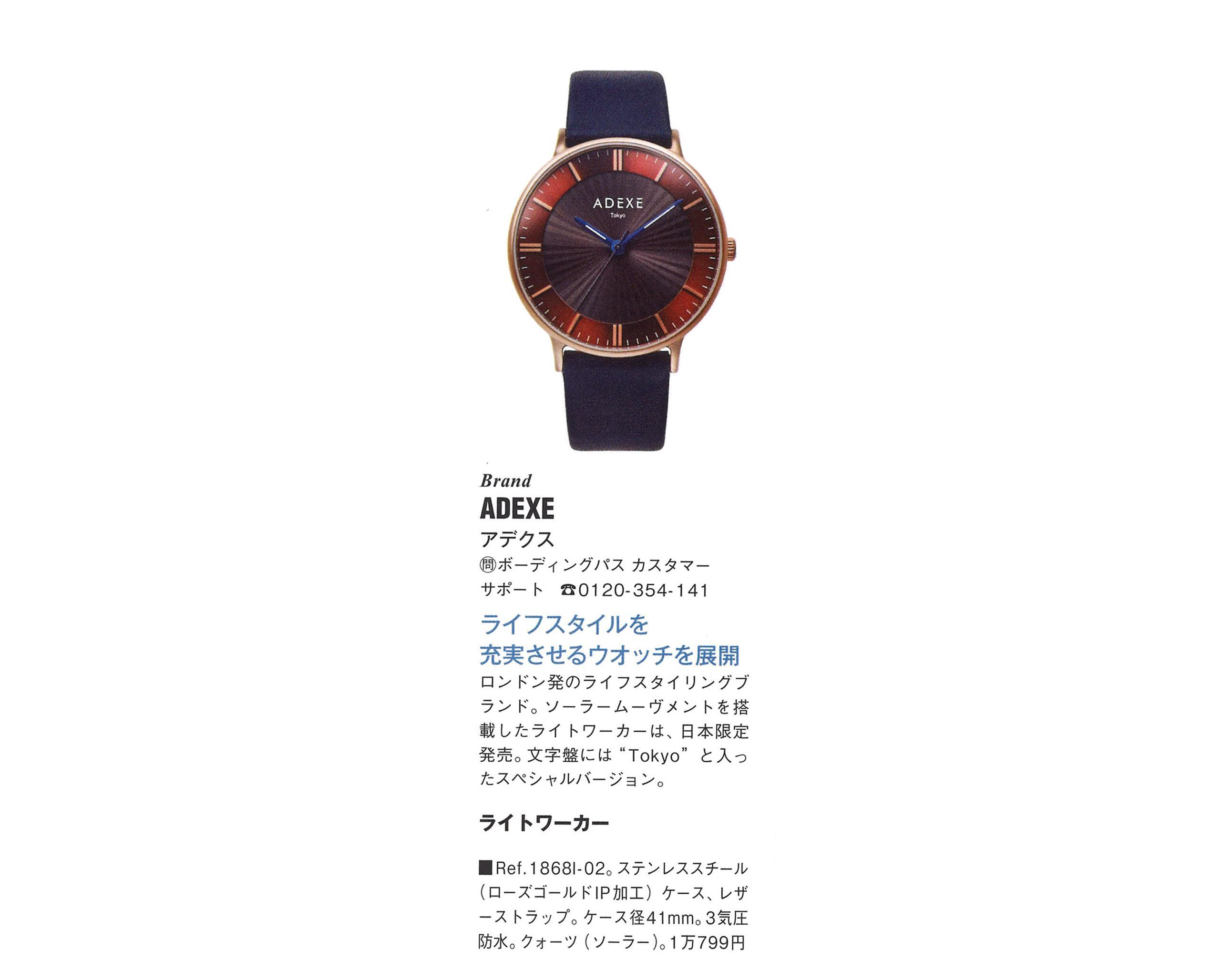 [掲載情報]TIME Gear(タイムギア)Vol.26