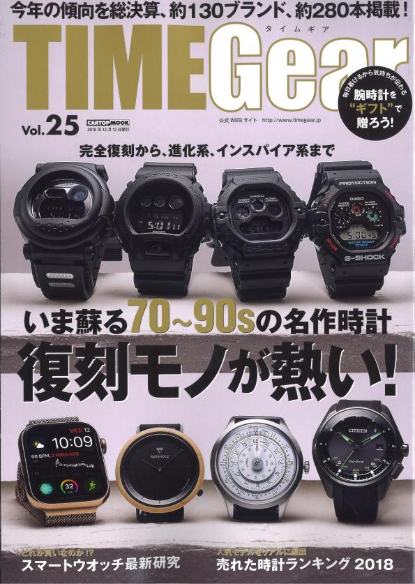 [掲載情報]TimeGear vol.25