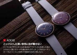 [掲載情報]TimeGear vol.25