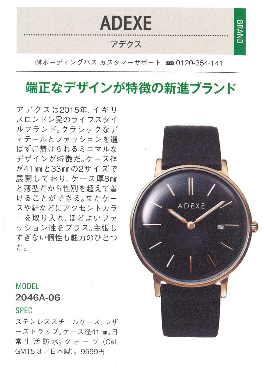[掲載情報]TimeGear vol.23
