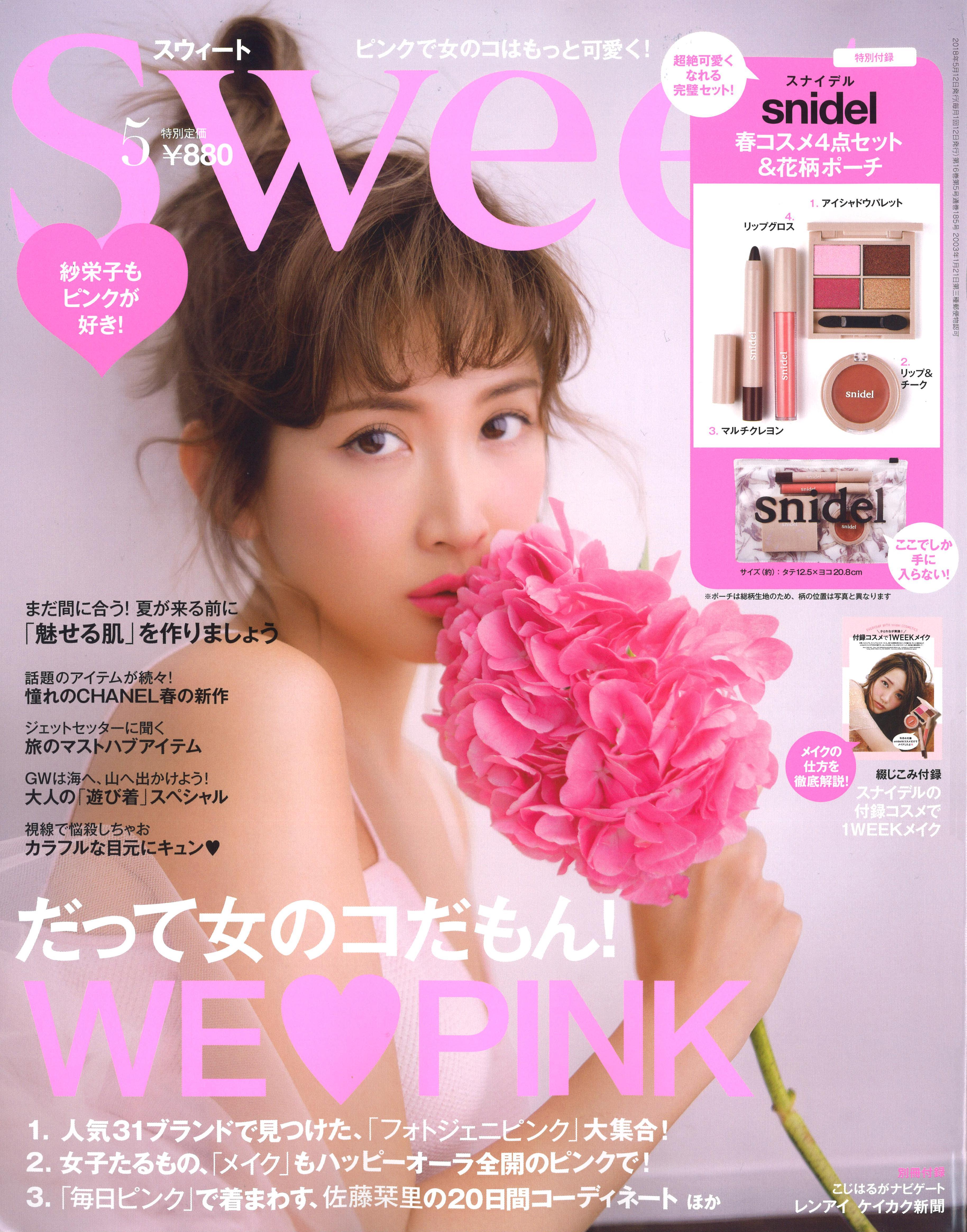 [掲載情報]sweet 5月号