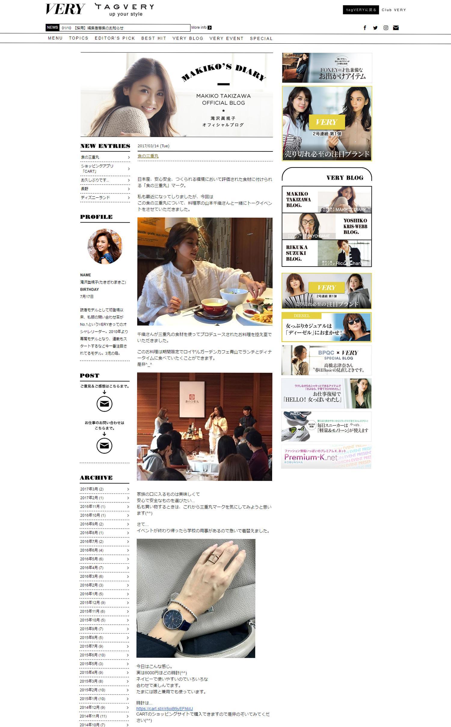 veryweb-jp-diary-1489579086750.jpg